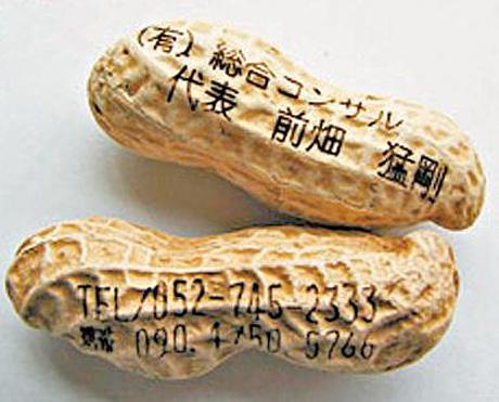 peanut-business-card.jpg